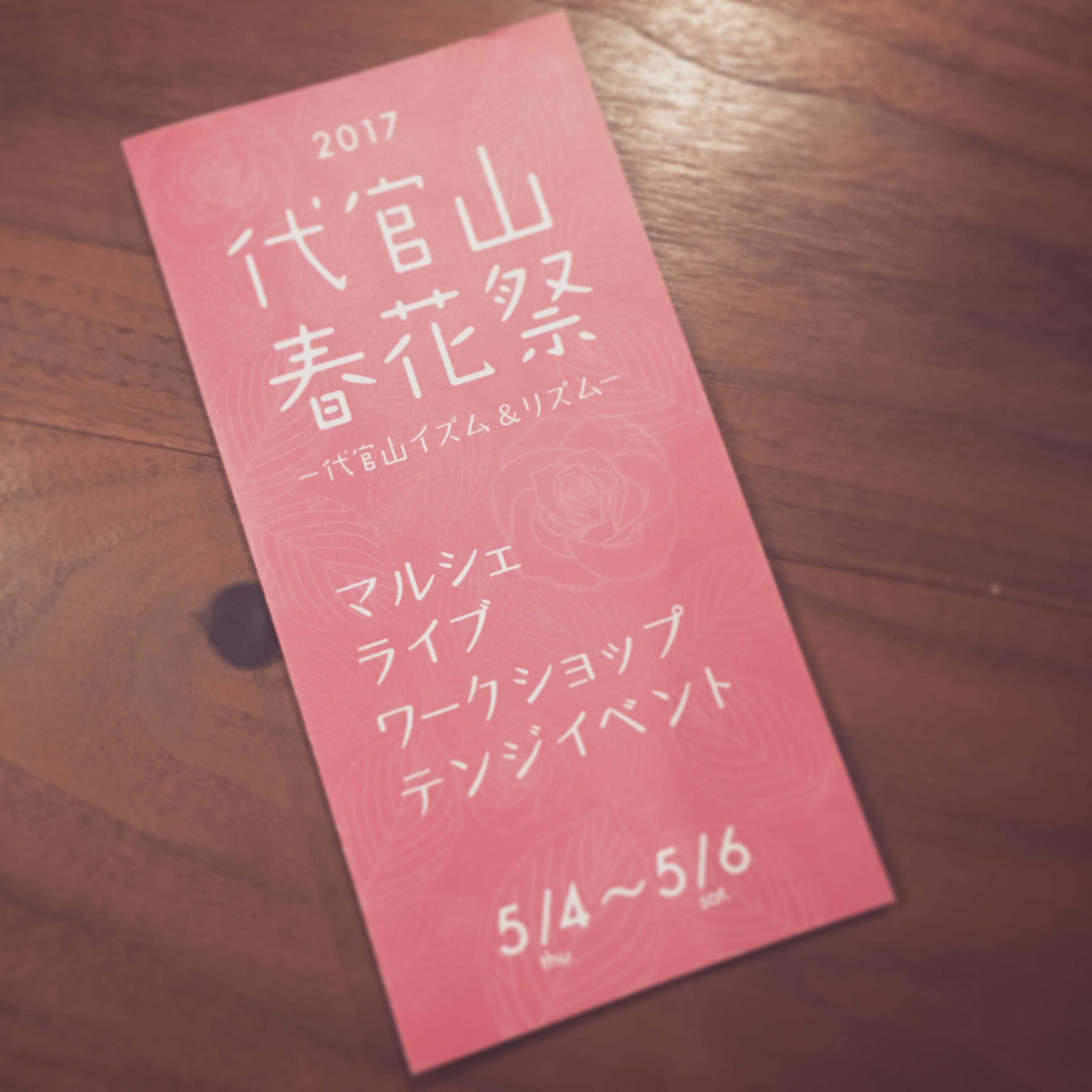 代官山春花祭 2017