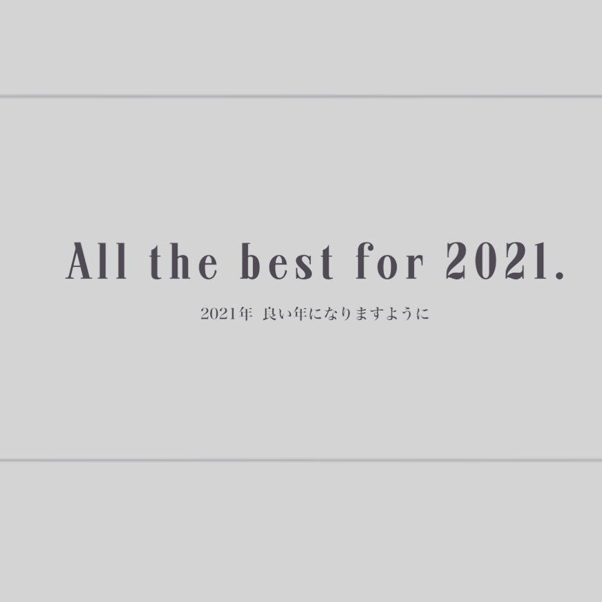 2020年もありがとうございました。
